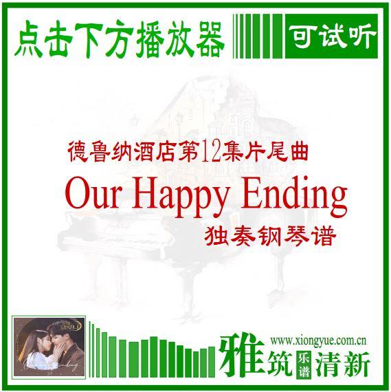 德鲁纳酒店 第12集片尾曲 IU - Our Happy Ending钢琴谱