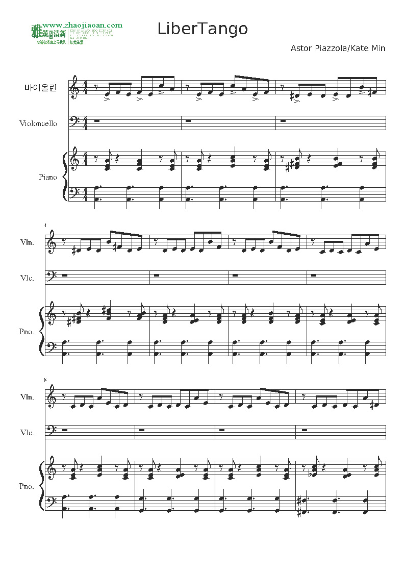 erTango小提琴大提琴钢琴合奏谱