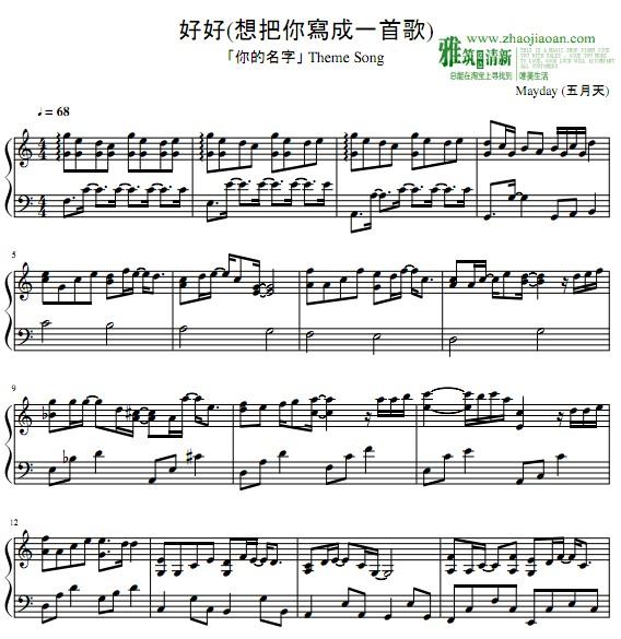 你的名字 好好(想把你写成一首歌) 钢琴谱