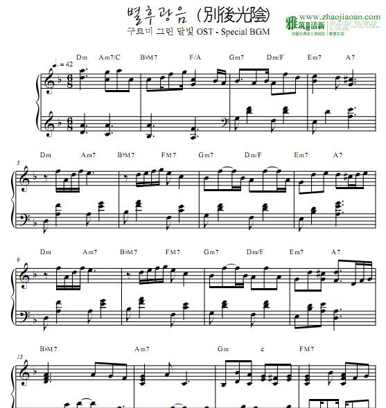 云画的月光 别后光阴钢琴谱