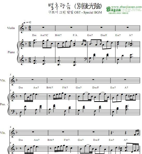 城里的月光简谱_城里的月光小提琴谱