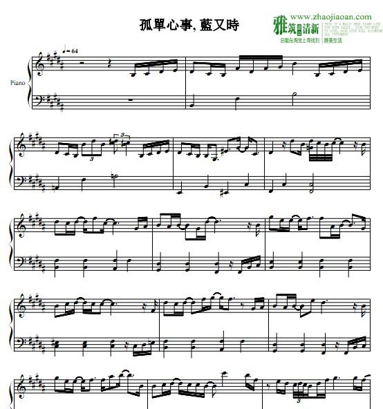 蓝又时 孤单心事钢琴谱