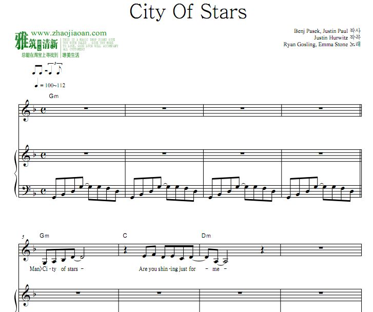 爱乐之城 city of stars钢琴谱图片