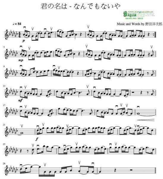 你的名字 没什么大不了小提琴谱