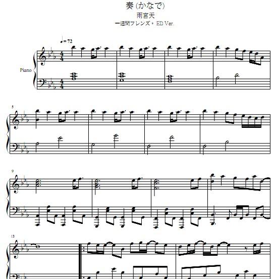 フレンズ 奏 かなで 钢琴谱