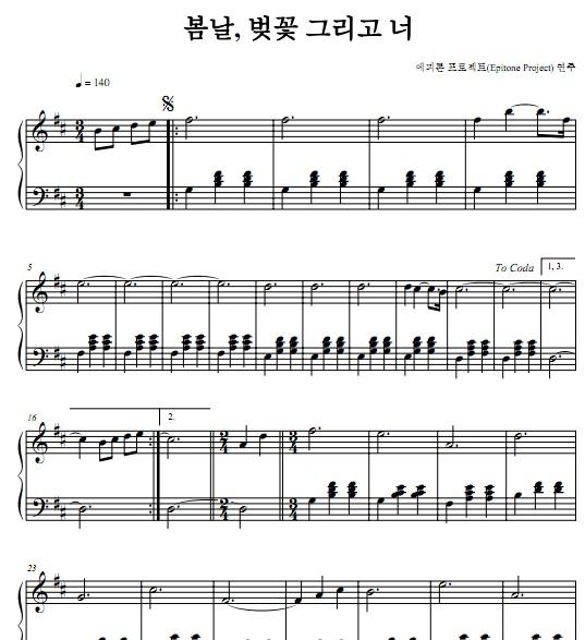 Bollywood Sheet Music September 2011: 봄날, 벚꽃 그리고 너钢琴谱