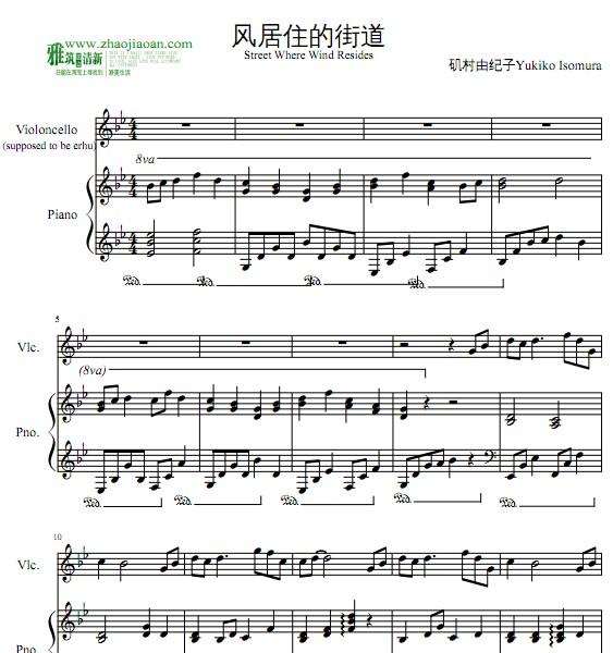 住的街道大提琴钢琴谱
