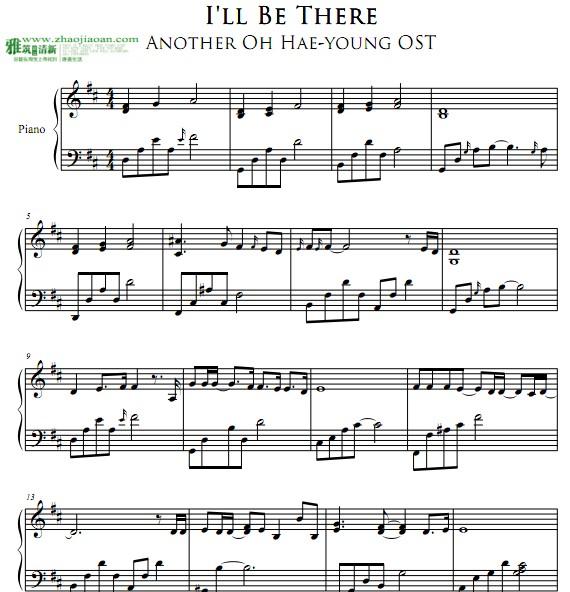 又是吴海英i'll be there钢琴谱
