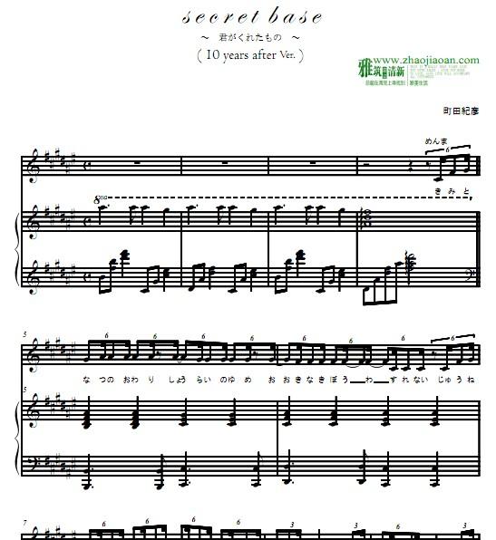 未闻花名secret base钢琴伴奏谱