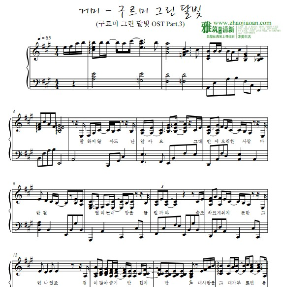 Gummy云画的月光钢琴谱