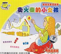 《卖火柴的小女孩》教学设计之一