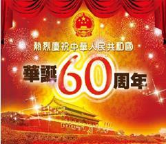 国庆组诗:东方红