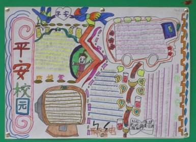 看到自己的手抄报张贴在校园的绘画墙上,喜悦之情溢于言表,让我们一图片