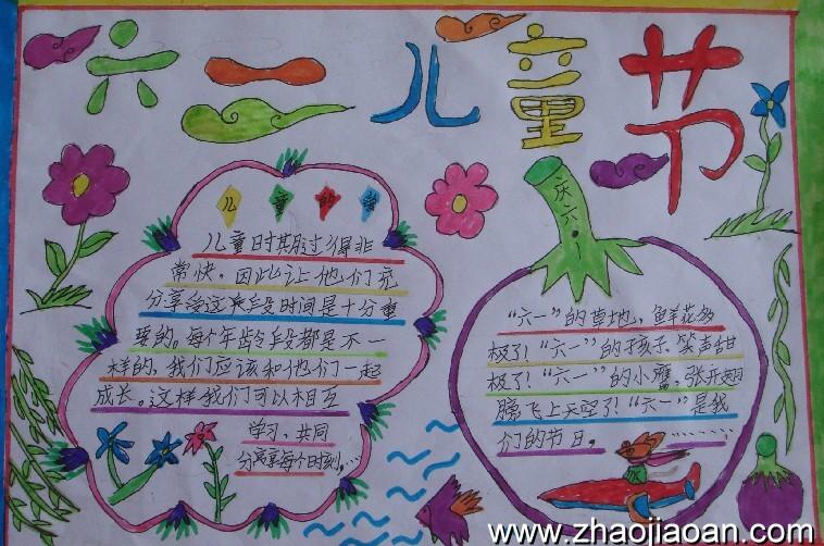 关于六一儿童节的高质量简单手抄报