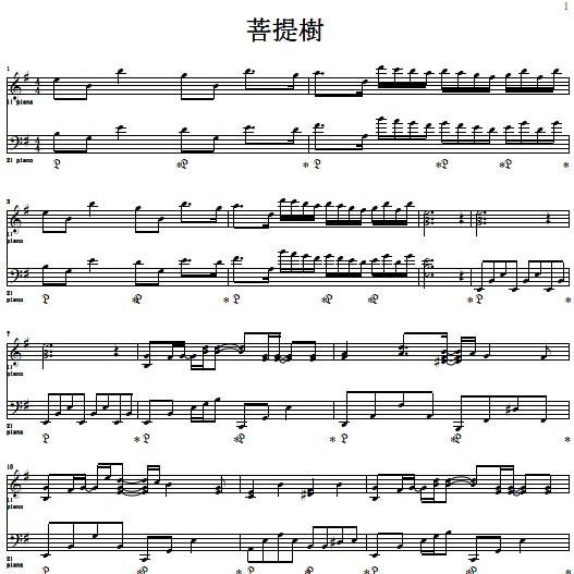 天野月子 菩提树钢琴谱