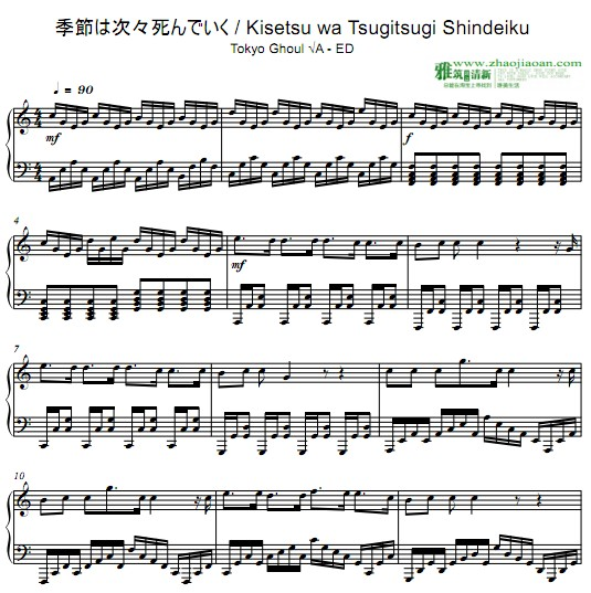 东京食尸鬼第二季片尾曲ED钢琴谱 季节陆续死去