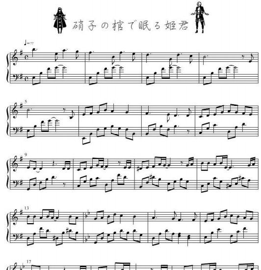 子の棺で眠る姫君钢琴谱