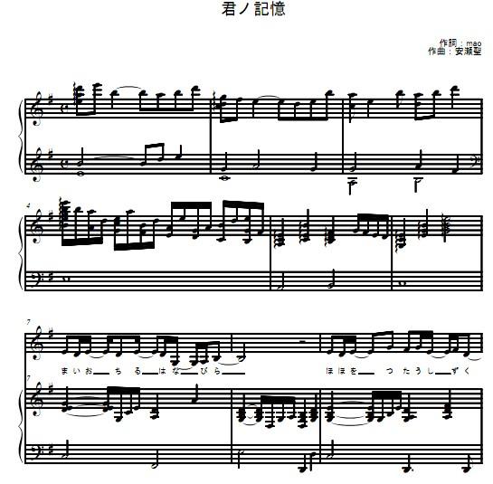 薄樱鬼 君ノ记忆 钢琴谱