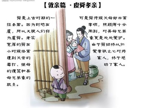 传承中华文化践行传统美德讲话稿