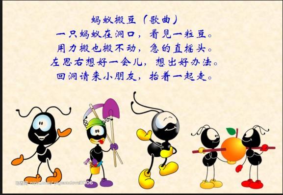 小班歌唱活动蚂蚁搬豆教案