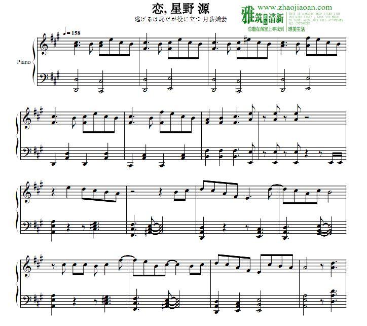 逃避虽可耻但有用主题曲钢琴谱 星野源 恋