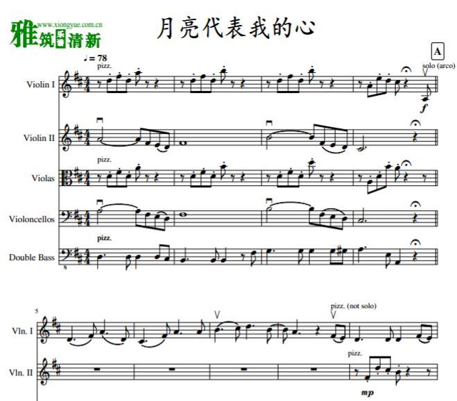 表我的心弦乐五重奏谱