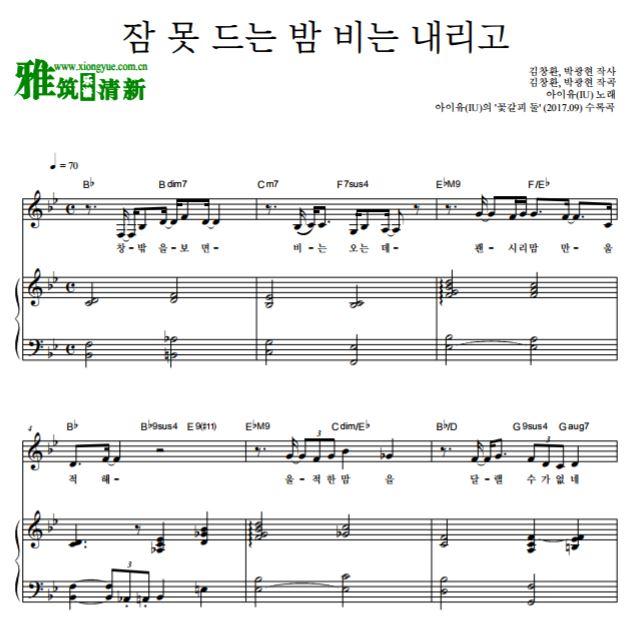 iu歌曲曲谱_iu头像