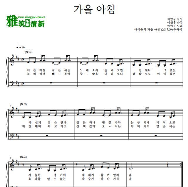 韩国流行音乐乐谱