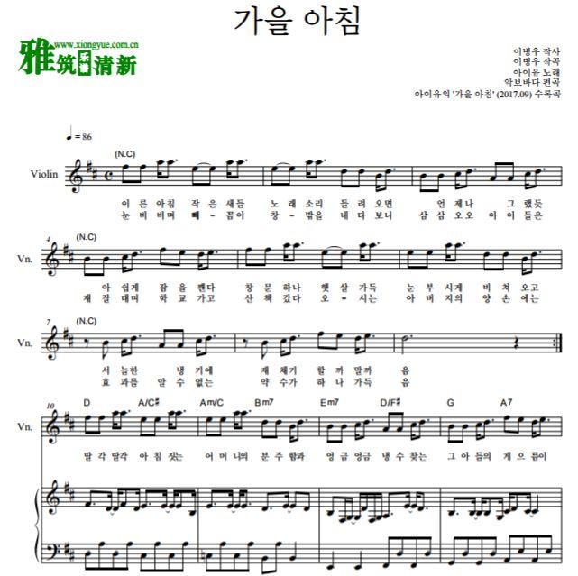 萨克斯清晨谱子-U李智恩 秋日早晨小提琴谱