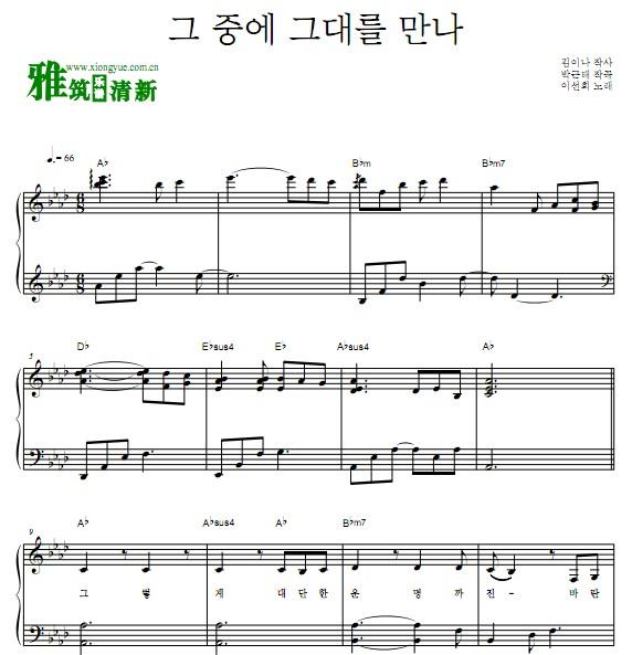 李仙姬 人海之中遇见你钢琴谱