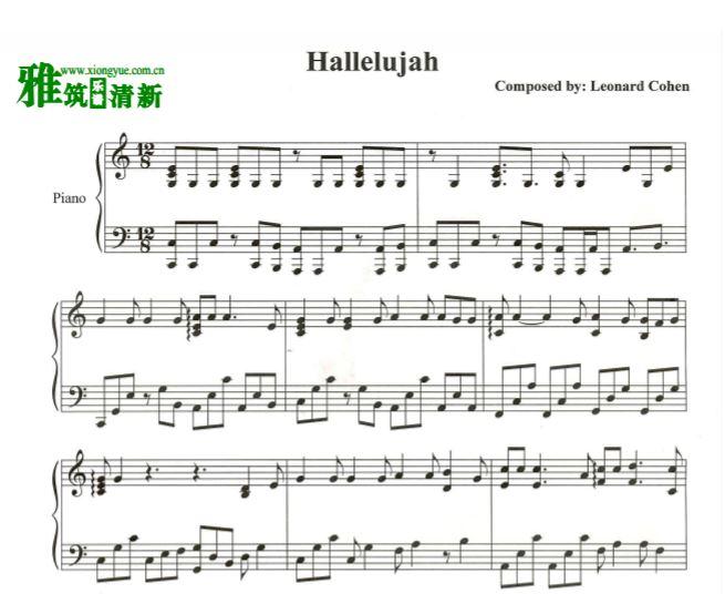 Hallelujah哈利路亚钢琴谱