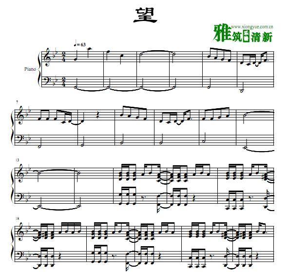 楚乔传 望钢琴谱
