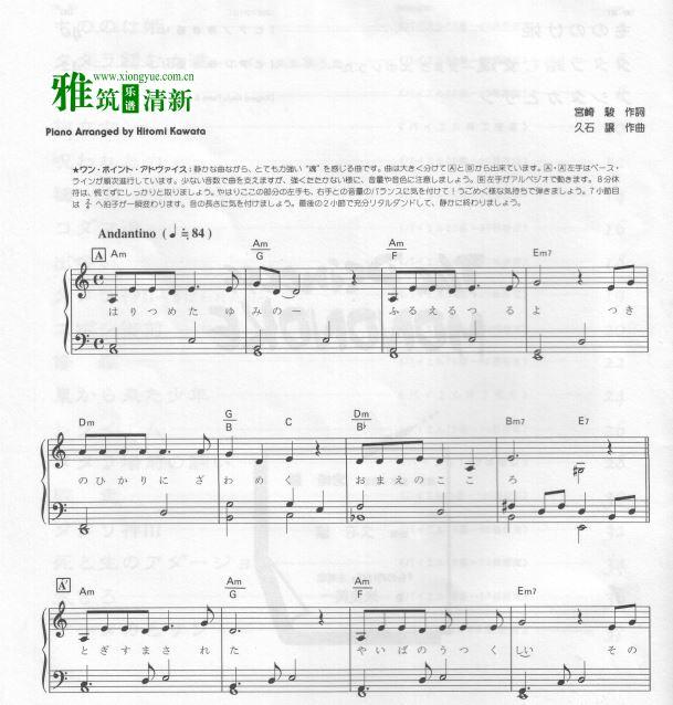 久石让 幽灵公主钢琴谱原版全集 もののけ姫原版钢琴谱