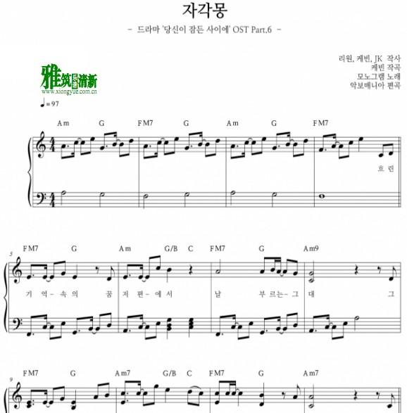 游子梦简谱-当你沉睡时OST Part.6 清醒梦钢琴谱图片