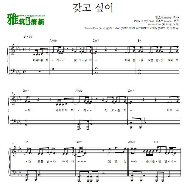 Wanna One 想要拥有钢琴谱