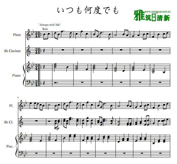 with me长笛单簧管钢琴三重奏谱