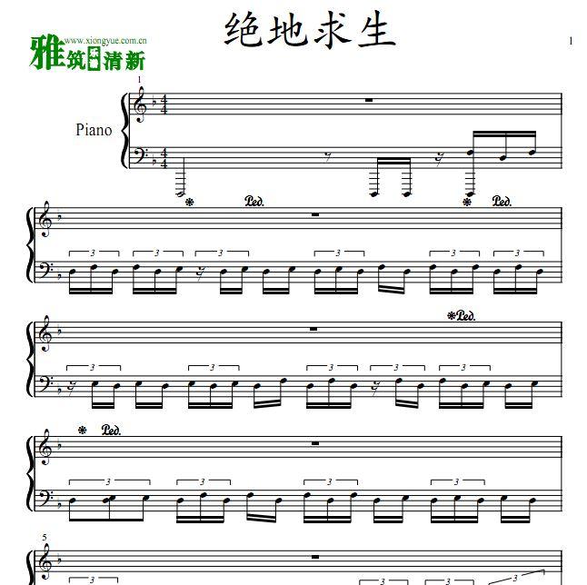绝地求生主题背景音乐钢琴谱