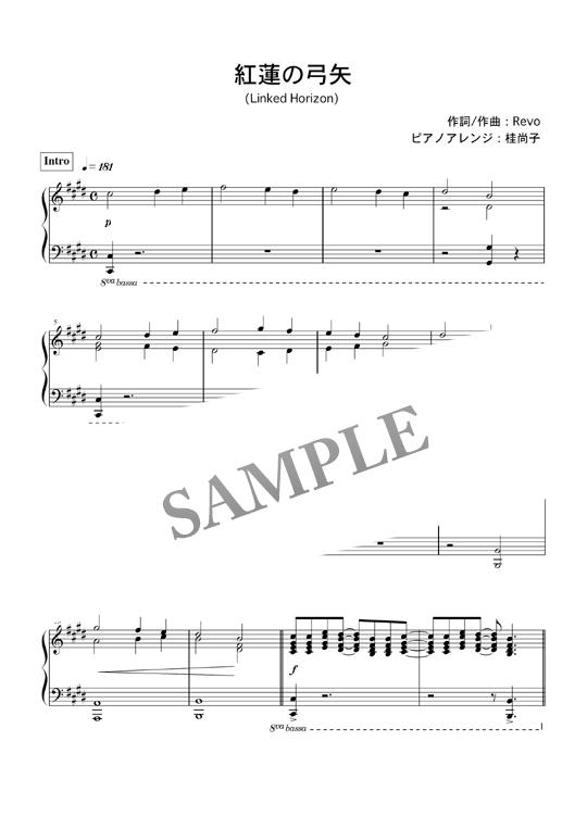 桂尚子版 红莲之弓矢钢琴谱