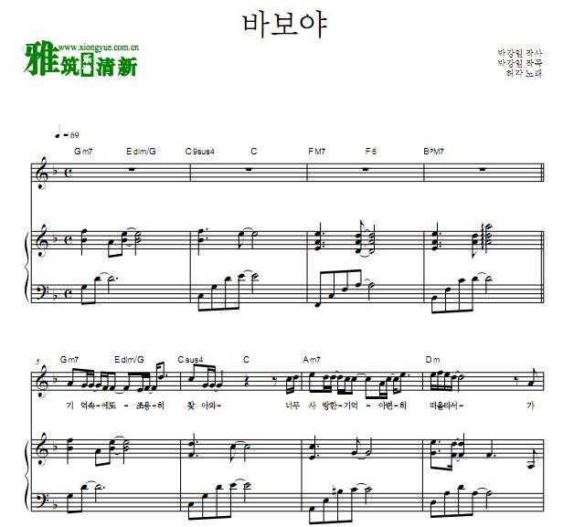 林宥嘉傻子谱子-许阁 傻瓜呀钢琴谱