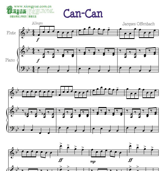 康康舞曲长笛钢琴伴奏谱图片