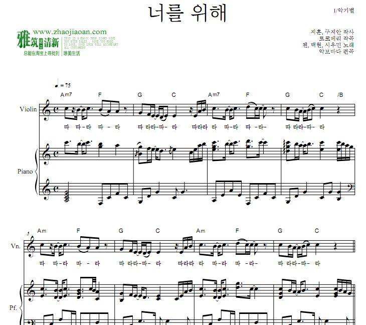 exo 为了你小提琴钢琴重奏谱