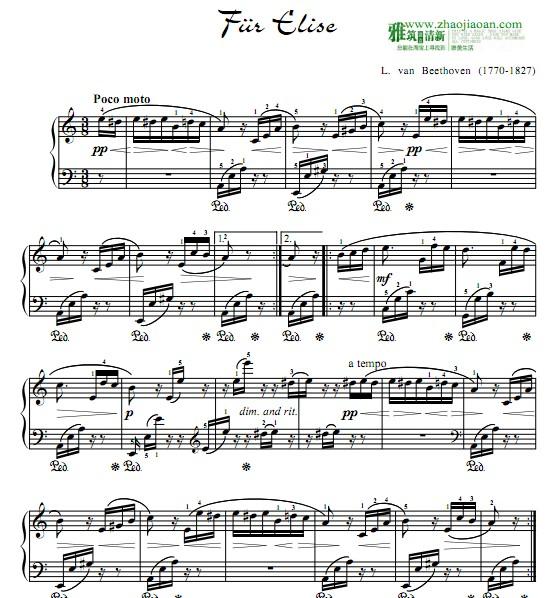 献给爱丽丝钢琴谱 带指法
