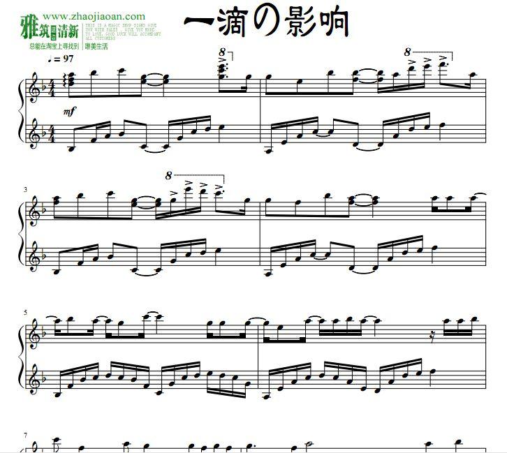 pianoking曲谱-王 一滴的影响钢琴独奏谱