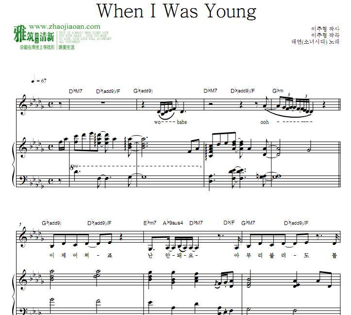 喜洋洋歌曲简谱歌谱-此乐谱编码:-太妍 When I Was Young钢琴谱