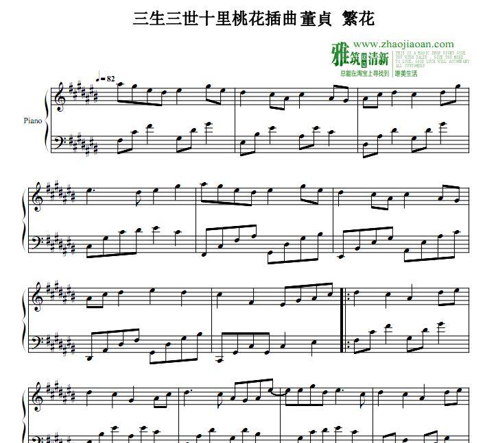 董贞 三生三世十里桃花 繁花钢琴谱