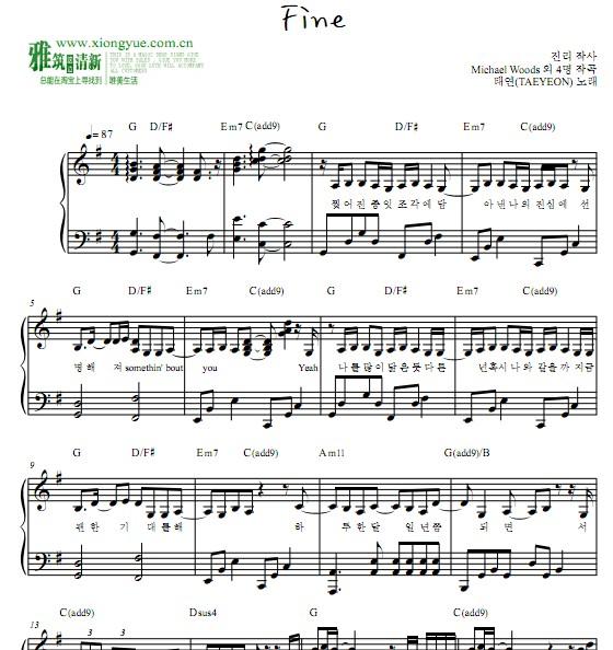 金泰妍 Fine钢琴谱