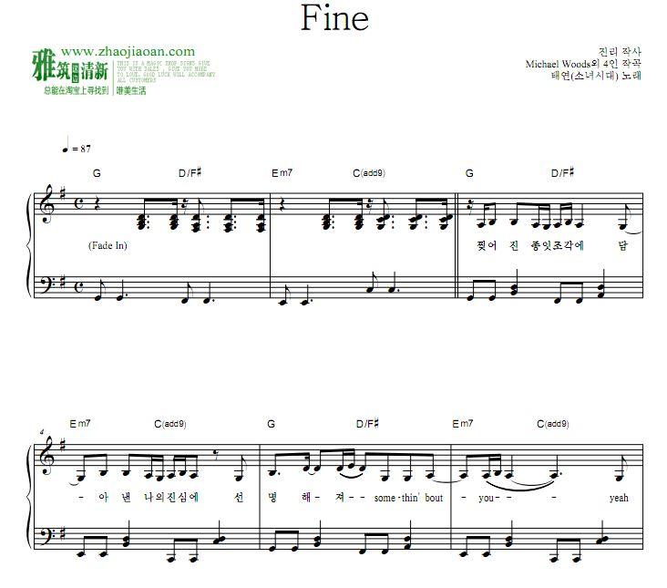少女时代 太妍 Fine钢琴谱