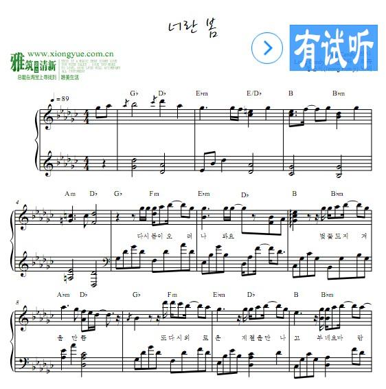 郑恩地 - the spring 钢琴谱