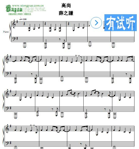 薛之谦 高尚钢琴谱