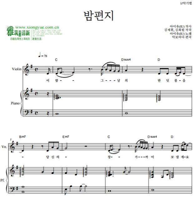 知恩 夜信原版小提琴钢琴合奏谱